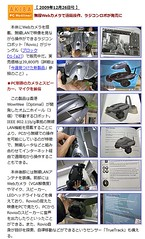 無線webカメラで遠隔操作、ラジコンロボが発売に_1264335895024