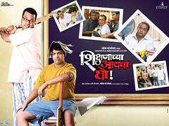 [Poster for Shikshanachya Aaicha Gho]