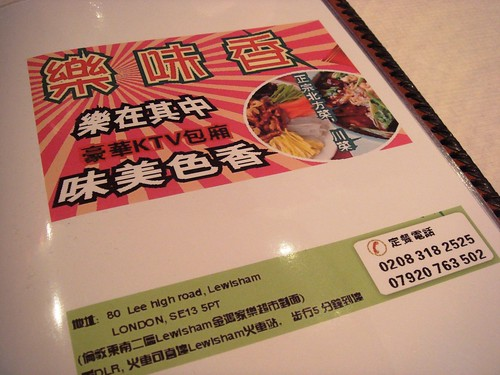 Le Wei Xiang Menu Cover