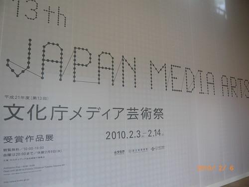 文化庁メディア芸術祭 - 1