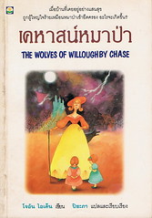 4361058703 d4daa570b3 m Top 100 Childrens Novels #57: The Wolves of Willoughby Chase by Joan Aiken