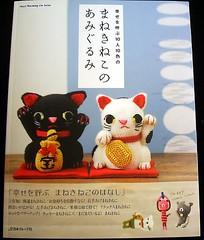 Maneki Neko book