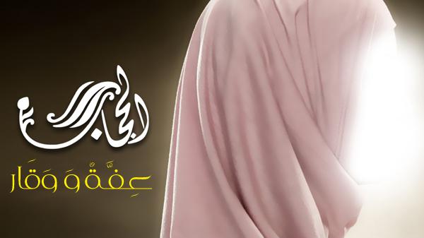 خط مُـسـلِـمَـة - Muslimah Thin خط عربي جديد لدعم أخواتنا المسلمات 4395847766_c476a74c4a_o