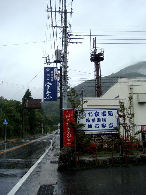 箱根仙石宇京
