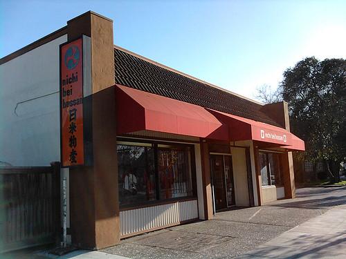 Nichibei Bussan, Nihonmachi, San Jose, CA (3-13-10)