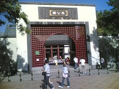 Che Kung Miu Temple
