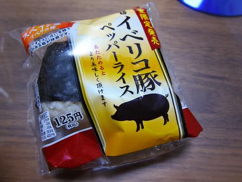 Onigiri de cerdo ibérico class=