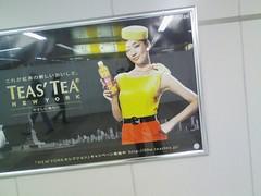 TEAS' TEA / 水川あさみ