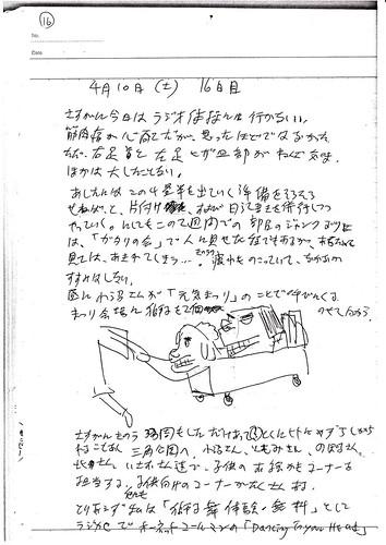 komadori-04-10-1.jpg