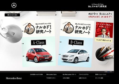 A-Class & B-Class『Mr.ナルホド!研究室』_02