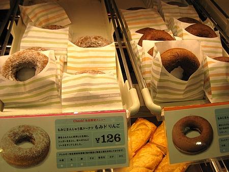 モスド 1号店 ソレイユ広島10