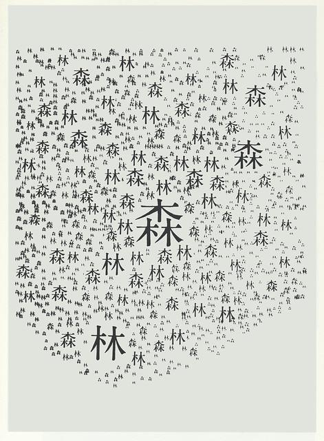 yamashiro4
