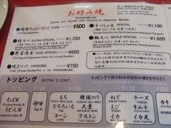 駅前ひろば お好み焼き 画像 34