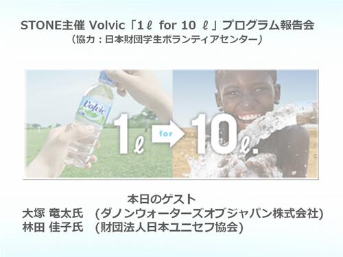 volvic-slide6