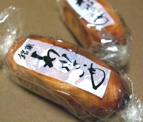 北海道銘菓 わかさいも
