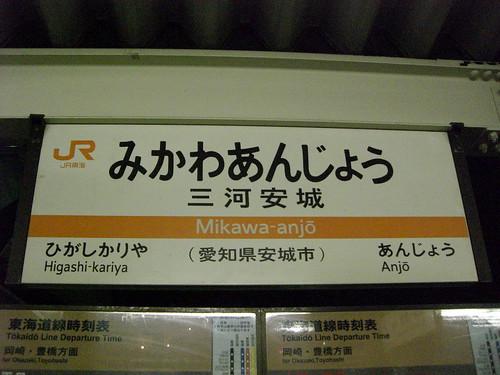 三河安城駅/Mikawa-Anjo Station