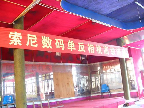 Confucius centre Renmin Zhong Lu