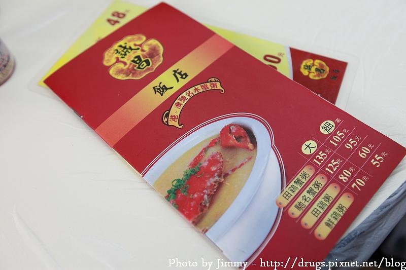 <br>誠昌飯店 澳門 水蟹粥
