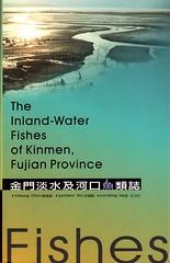 金門淡水及河口魚類誌