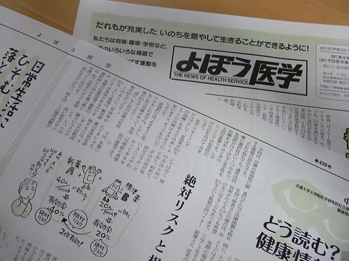よぼう医学 2月号