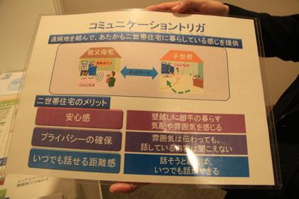 NTT コミュニケーショントリガ