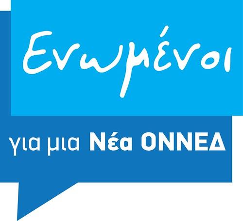 Logo  Ενωμένοι για μια Νέα ΟΝΝΕΔ