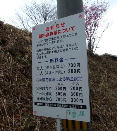 芝桜の名所 花夢の里 ロクタン5