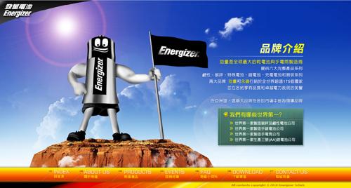 energizer-brand
