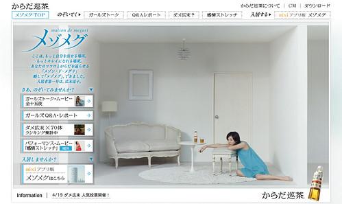 メゾメグ〜Maison de Meguri(メゾン・ド・メグリ)_01