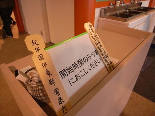 平城遷都1300年祭-平城京なりきり体験館-05