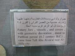 baghdad - national museum (16) (pecos2009) Tags: museum iraq hammurabi assyria