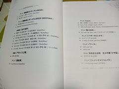 梶浦由記 画像14