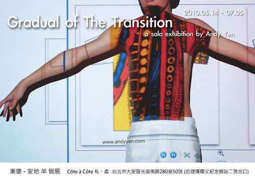 「漸變」安地羊(顏寧志)個展 Gradual of The Transition - a solo exhibition by Andy Yen