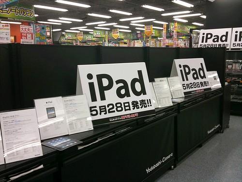 金曜発売開始を前に、ヨドバシもiPad発売体制になりつつあるな。
