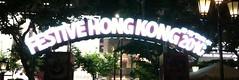 以為自己係香港之香港節