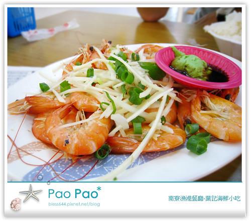 南寮漁港餐廳-葉記海鮮小吃(炒活燙沙蝦)