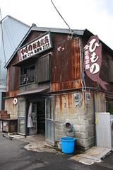 Dried Fish Shop, Shimoda