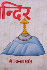 श्री केदारनाथ महादेव (Pau Sarradell) Tags: india painted varanasi script shiva hindu lingam hindi nagari devanagari sanskit
