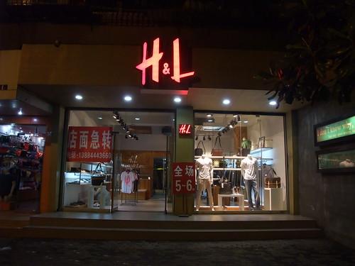 H&L:寧波
