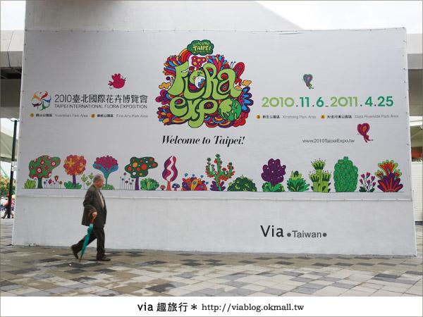 【花博一日遊】via遊花博(上)~從圓山園區開始玩花博!9