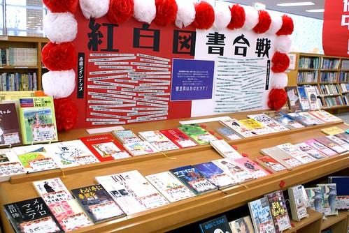 紅白図書合戦