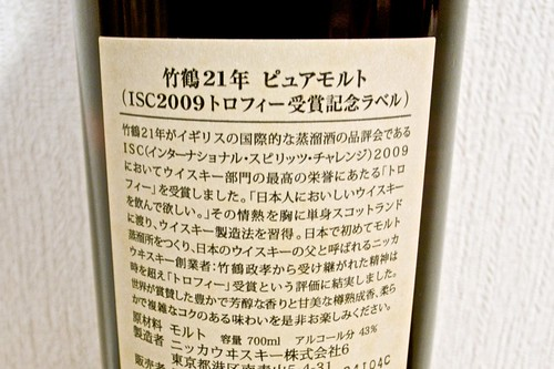Taketsuru 21 ISC2009 Trophy Bottle