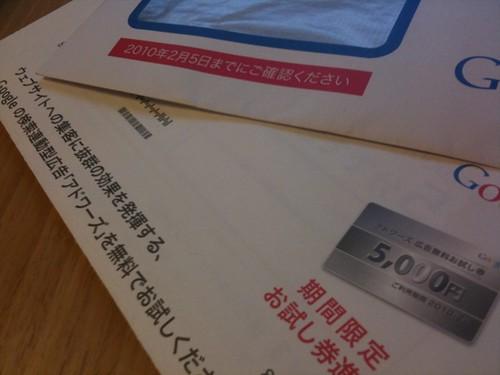 Googleから5000円分のアドワーズが来たけど、特に使い道ないです、私には。