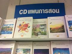 CD แผนการสอนแจ่มใส