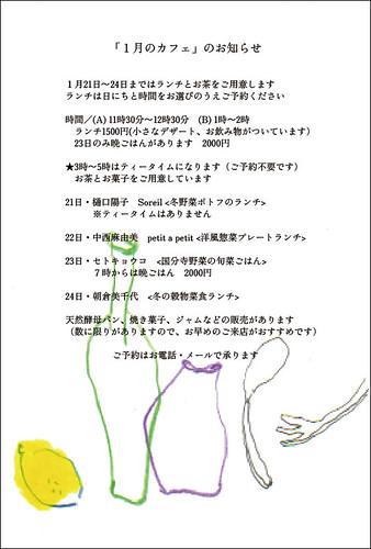 1月ランチ@間・Kosumi,2010