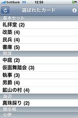 ドミニオンのランダマイザアプリ、dominion minion が日本語対応!