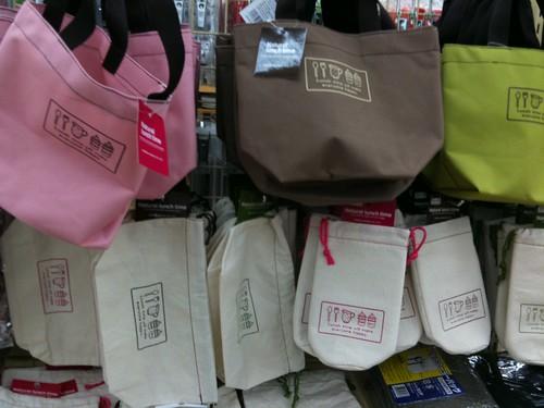 Seria: Bento box bags.
