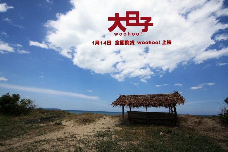 TIGER WOOHOO 大日子 CNY 2010 MOVIE DAMN NICE
