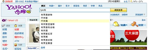 Use Zhuyin in Search Assist in Yahoo! Taiwan (Kimo)