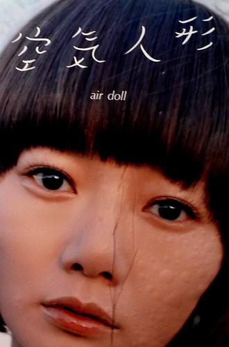 「空氣人形 air doll」我們有心...卻是痛苦的嗎?